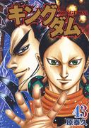 キングダム 43 (ヤングジャンプコミックス)(ヤングジャンプコミックス)