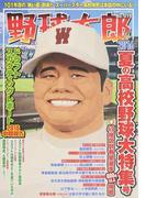 野球太郎 No.019 2016夏の高校野球大特集号