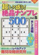 超トク盛り!絶品ナンプレ500 Vol.5