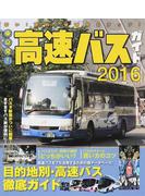 東京発!高速バスガイド 安い!便利!快適性もアップ! 2016