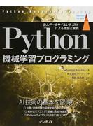 Python機械学習プログラミング 達人データサイエンティストによる理論と実践 分類/回帰問題や深層学習の導入を解説!