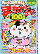 もっと解きたい!まちがいさがしメイト特選100問 Vol.4