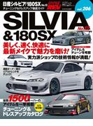 ハイパーレブ Vol.206 日産シルビア/180SX No.12(ハイパーレブ)