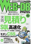 WEB+DB PRESS Vol.93 特集〈実践〉見積り|SQL高速化|モダンCSS|Rails 5