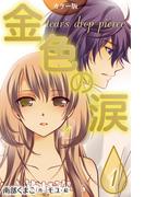 【1-5セット】[カラー版]金色の涙~tear's drop pierce(コミックノベル「yomuco」)