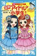 【全1-2セット】温泉アイドルは小学生!(講談社青い鳥文庫 )