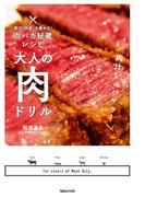 家で「肉食」を極める!肉バカ秘蔵レシピ 大人の肉ドリル