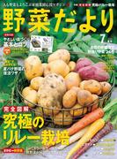 野菜だより2016年7月号