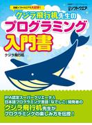 クジラ飛行机先生のプログラミング入門書