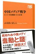 中国メディア戦争 ネット・中産階級・巨大企業(NHK出版新書)
