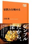家飲みを極める(NHK出版新書)