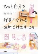 もっと自分を好きになれるお片づけのキセキ(扶桑社BOOKS)