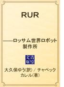 RUR ――ロッサム世界ロボット製作所(青空文庫)