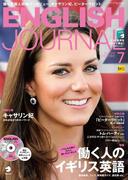 [音声DL付]ENGLISH JOURNAL 2016年7月号