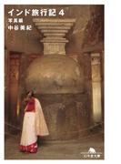 インド旅行記4 写真編(幻冬舎文庫)