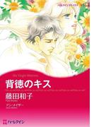 バージンラブセット vol.40(ハーレクインコミックス)