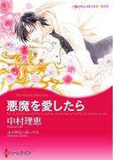 契約LOVE テーマセット vol.9(ハーレクインコミックス)