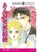 契約LOVE テーマセット vol.8(ハーレクインコミックス)