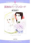 シンデレラヒロインセット vol.7(ハーレクインコミックス)