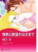 プレイボーイヒーローセット vol.8(ハーレクインコミックス)