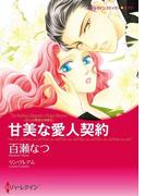 契約LOVE テーマセット vol.6(ハーレクインコミックス)