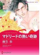 契約LOVE テーマセット vol.5(ハーレクインコミックス)