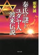 秦氏の謎とユダヤ人渡来伝説(PHP文庫)