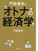 門倉貴史の オトナの経済学(PHP文庫)