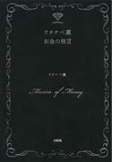 ワタナベ薫 お金の格言(大和出版)(大和出版)