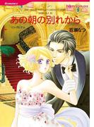 再会・ロマンス テーマセット vol.6(ハーレクインコミックス)