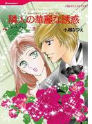 プレイボーイヒーローセット vol.5(ハーレクインコミックス)