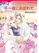 シンデレラヒロインセット vol.6(ハーレクインコミックス)