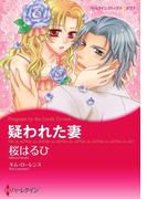 シンデレラヒロインセット vol.5(ハーレクインコミックス)