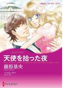 漫画家 藤原基央 セット vol.2(ハーレクインコミックス)