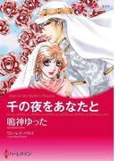 漫画家 鳴神ゆった セット vol.2(ハーレクインコミックス)