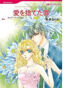 漫画家 冬木るりかセット vol.2(ハーレクインコミックス)