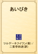あいびき(青空文庫)