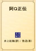 阿Q正伝(青空文庫)