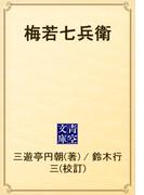 梅若七兵衛(青空文庫)