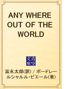 ANY WHERE OUT OF THE WORLD(青空文庫)