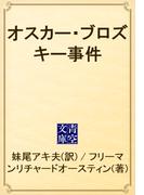 オスカー・ブロズキー事件(青空文庫)