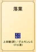 落葉(青空文庫)