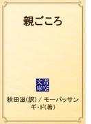 親ごころ(青空文庫)
