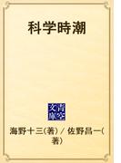 科学時潮(青空文庫)