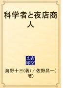 科学者と夜店商人(青空文庫)