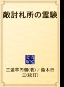 敵討札所の霊験(青空文庫)