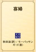 寡婦(青空文庫)