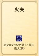火夫(青空文庫)