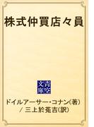 株式仲買店々員(青空文庫)