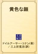 黄色な顔(青空文庫)